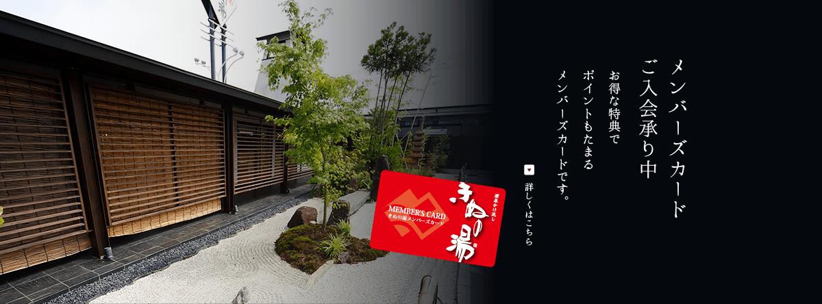 メンバーズカードご入会承り中お得な特典でポイントもたまるメンバースカードです。