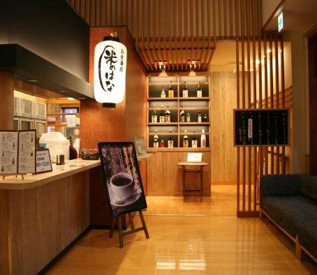 和食処「米のはな」