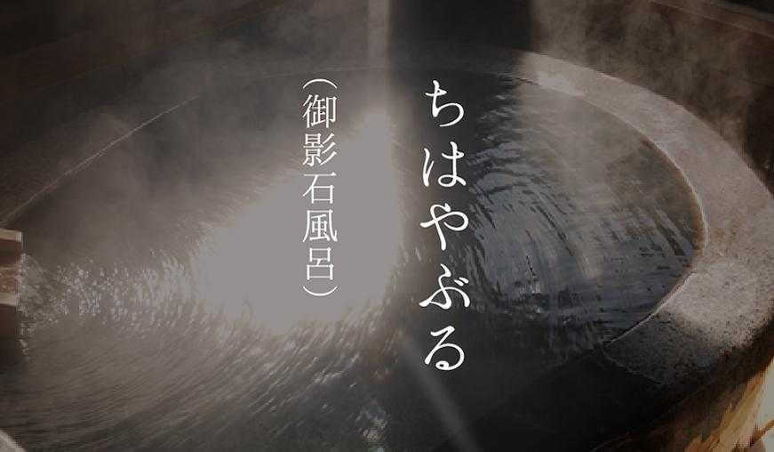 ちはやふる(御影石風呂)