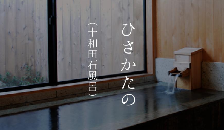 ひさかたの(十和田石風呂)