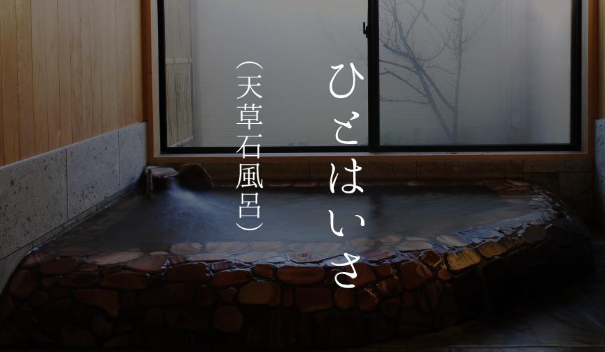 ひとはいさ(天草石風呂)