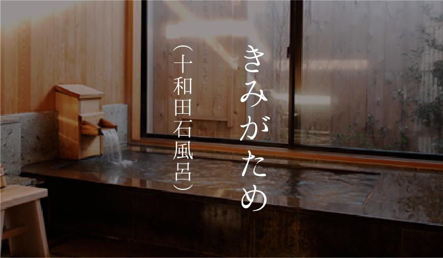 きみがため(十和田石風呂)