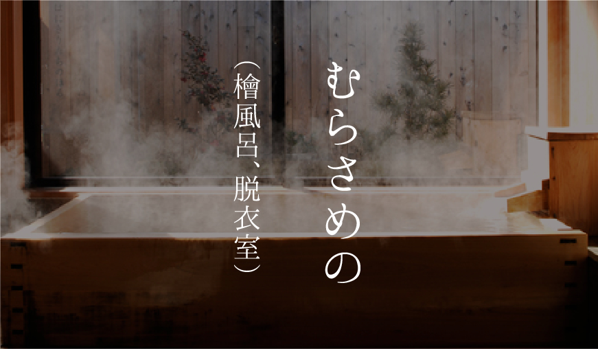 むらさめの(檜風呂、脱衣室)