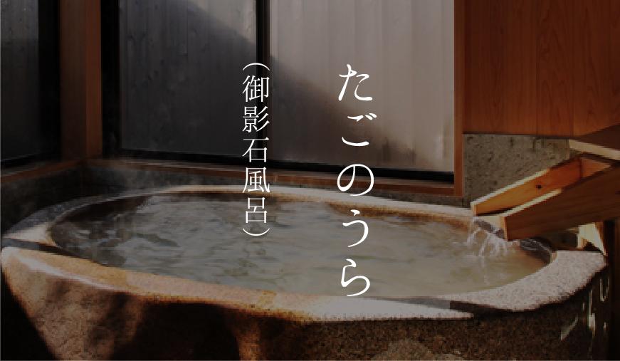 たごのうら(御影石風呂)
