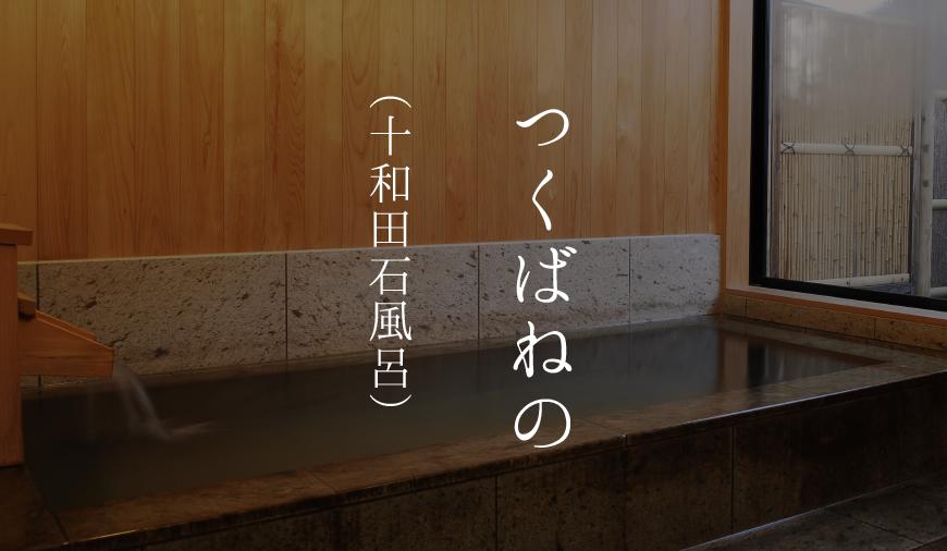 つくばねの(十和田石風呂)
