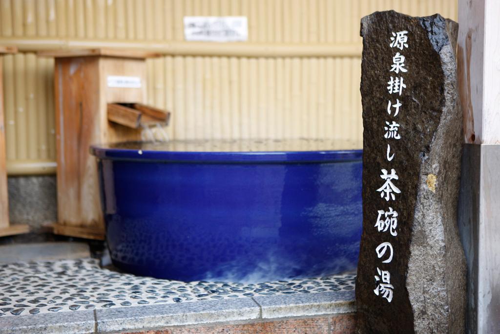 茶碗の湯(天然温泉掛け流し)