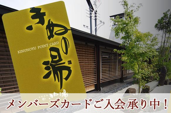 メンバーズカードご入会承り中!