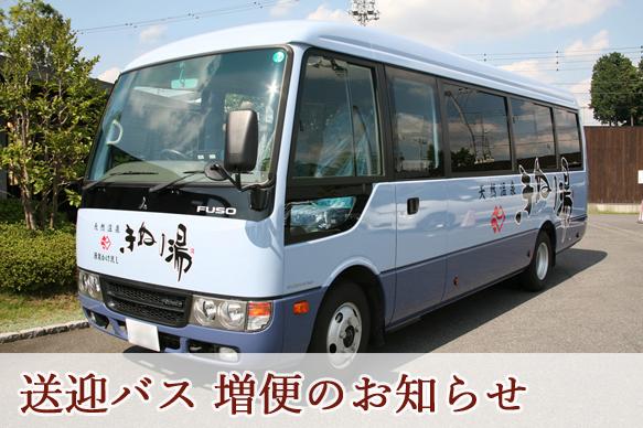 送迎バス増便のお知らせ