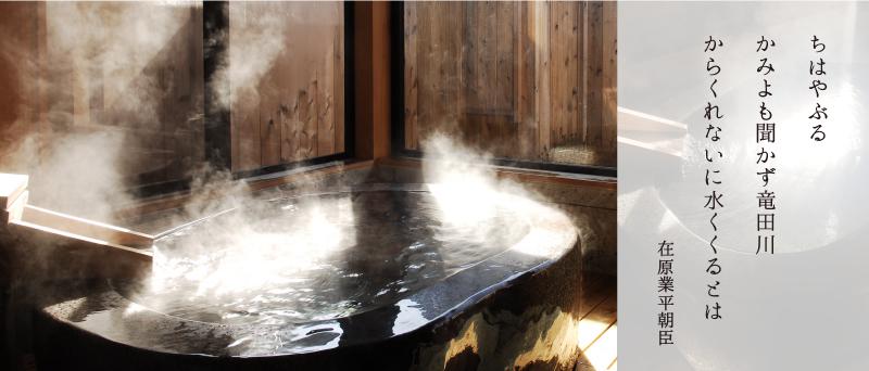 貸切風呂 ちはやぶる(御影石風呂)ちはやぶる かみよも聞かず竜田川 からくれないに水くくるとは 在原業平朝臣