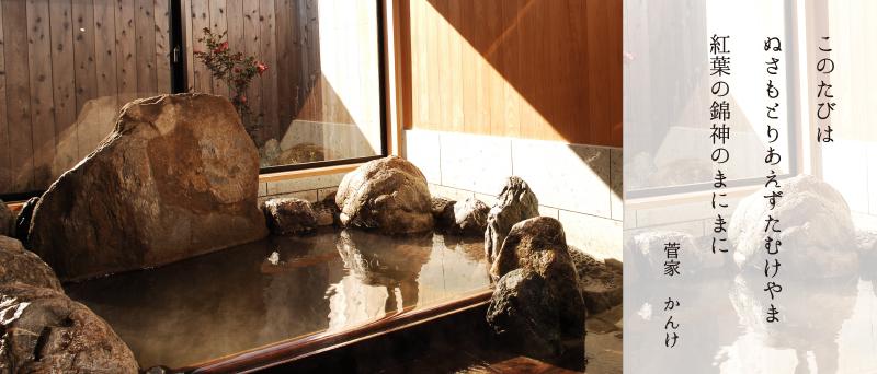 貸切風呂 このたびは(岩風呂)このたびは ぬさもとりあえずたむけやま 紅葉の錦神のまにまに 菅家 かんけ