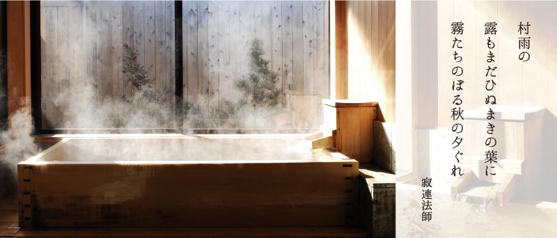 貸切風呂 むらさめの(檜風呂)村雨の 露もまだひぬまきの葉に 霧たちのぼる秋の夕ぐれ 寂連法師