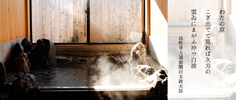 貸切風呂 わたのはら(岩風呂)わたの原 こぎ出でて見れば久方の 雲ゐにまがふ沖つ白波 法性寺入道前関白太政大臣