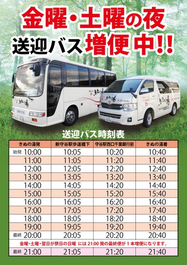 金曜・土曜の夜送迎バス増便中!!
