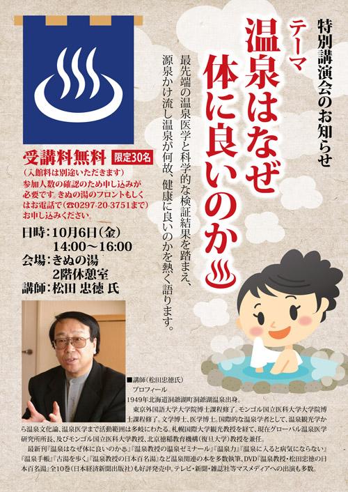 温泉はなぜ体に良いのか10月6日(金)14:00〜16:00
