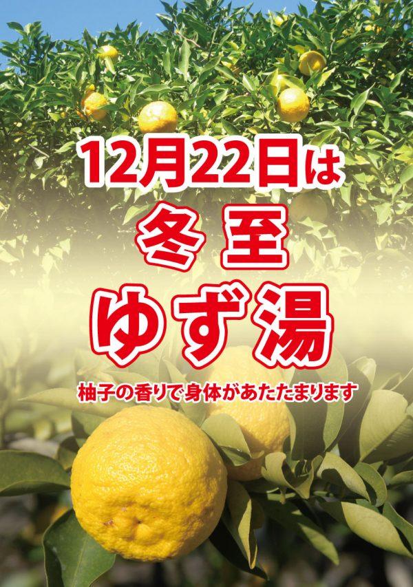 12月22日は冬至「ゆず湯」です