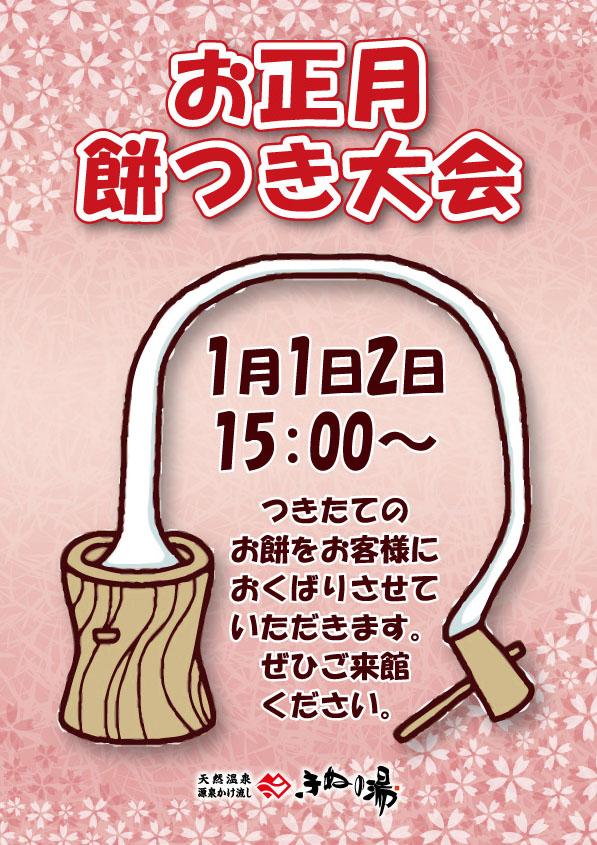 お正月餅つき大会2018年1月1日・2日15:00~