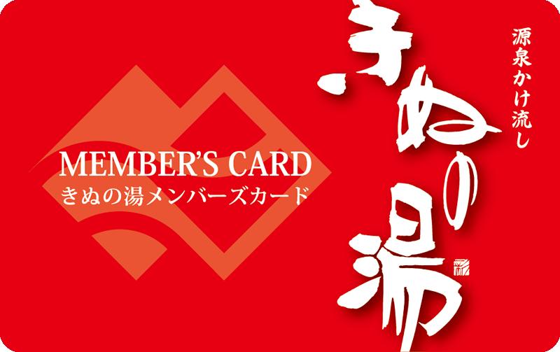 きぬの湯メンバーズカード