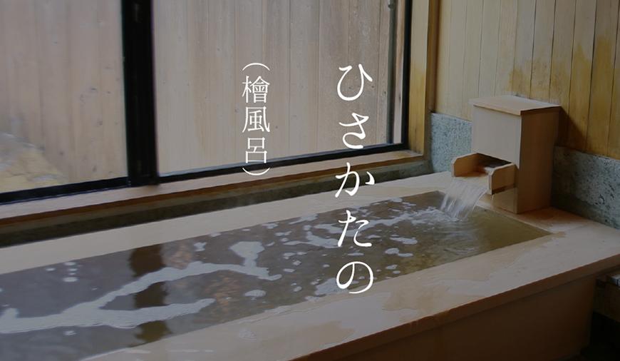 ひさかたの(檜風呂)