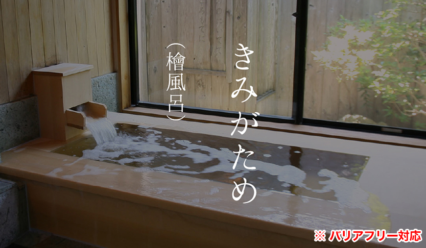 きみがため(檜風呂)